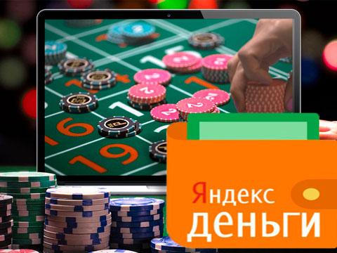 Игровой стол на деньги с яндекс