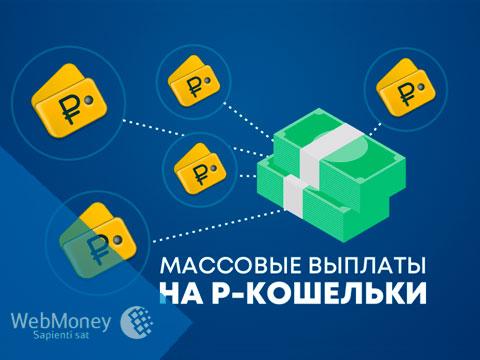 Массовые выплаты на кошельки webmoney