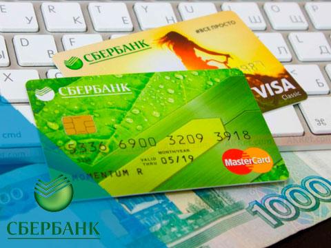 Выплаты рублей на онлайн карты сберБанк