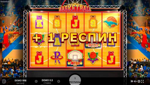 +1 Респин на автомате Basketball на деньги